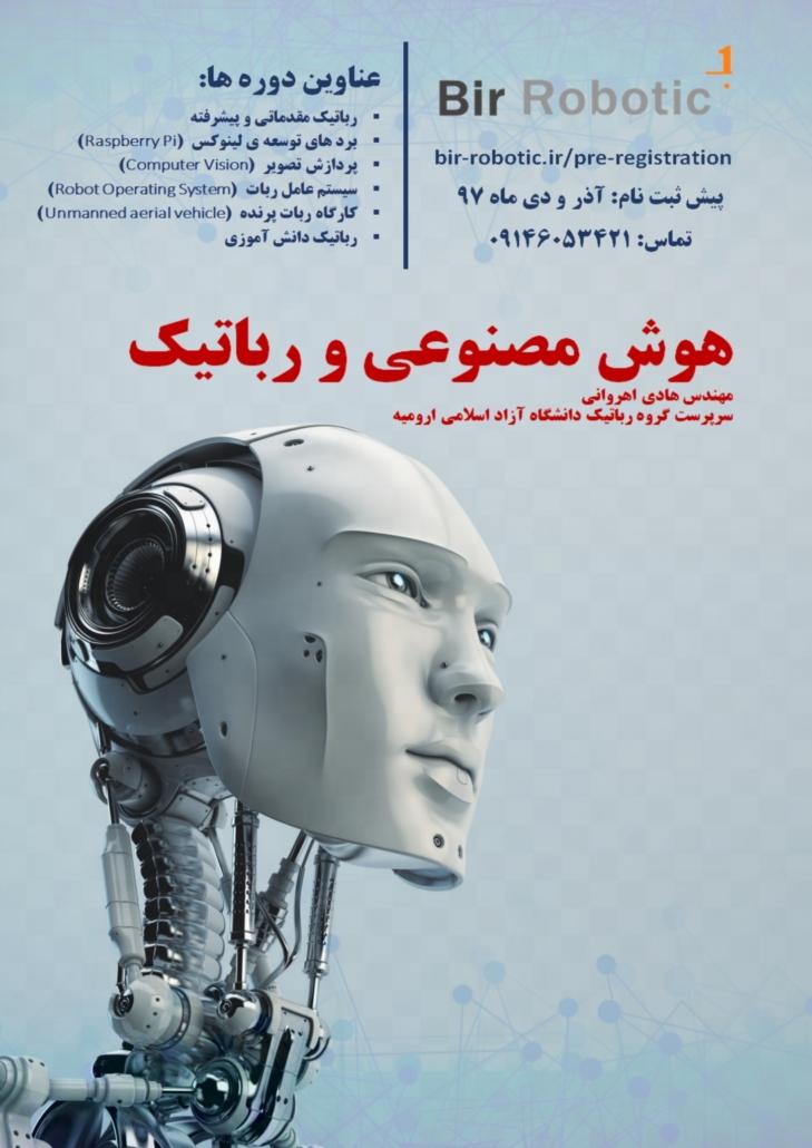 دوره های رباتیک، آموزش رباتیک دانشجویی و دانش آموزی در ارومیه