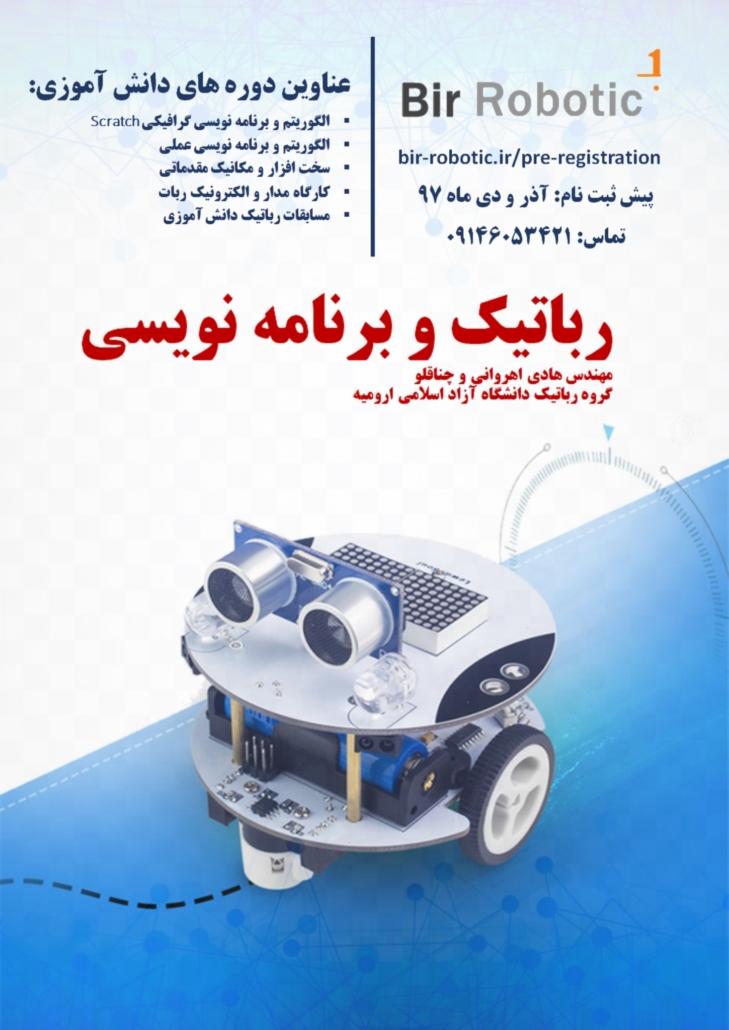 دوره های رباتیک، آموزش رباتیک دانش آموزی و اجرای طرح جابر در ارومیه