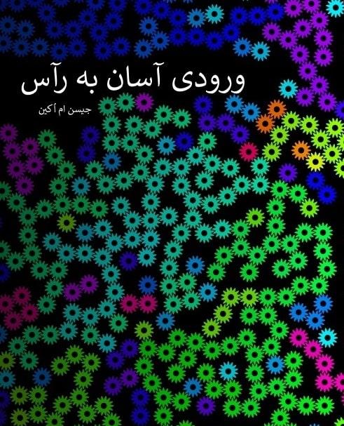 کتاب رآس ROS فارسی