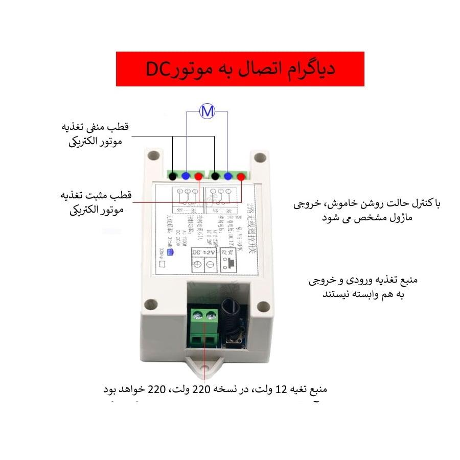 کنترل از راه دور موتور dc با ریموت کنترلر