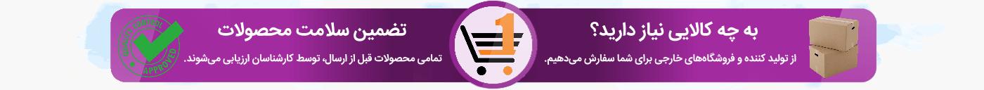 به چه چیزی نیاز دارید؟ به ما بسپارید، از تولید کننده و فروشگاه های خارجی برای شما سفارش می دهیم!