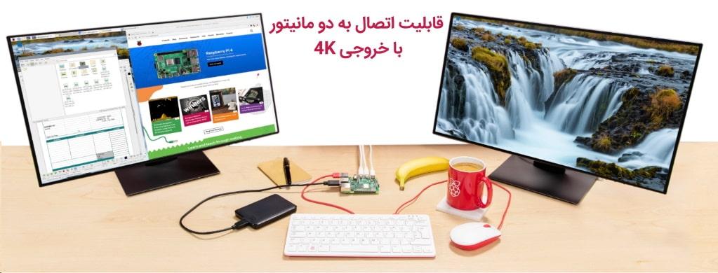 اتصال رزبریپای به دو مانیتور 4k