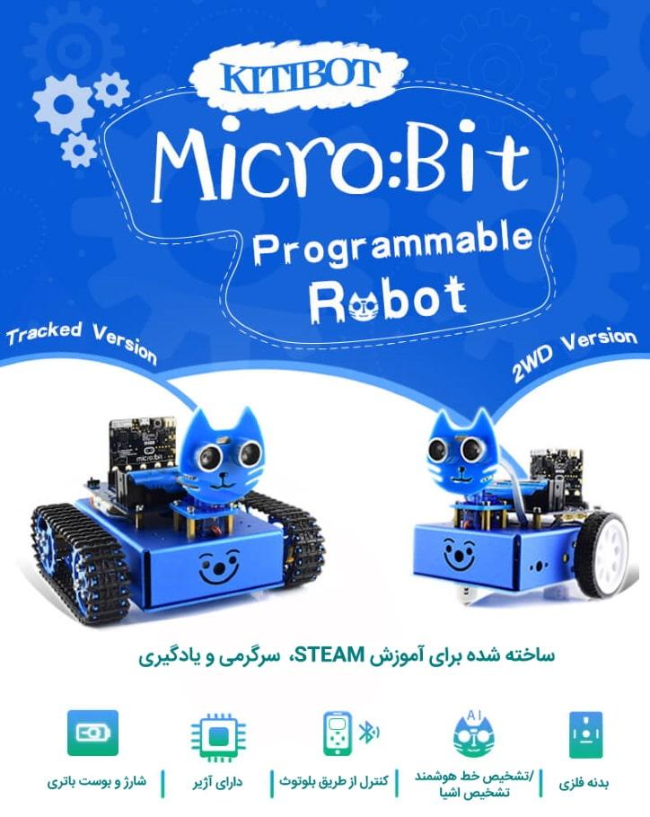 ربات آموزش STEAM، ربات قابل برنامه نویسی کودکان