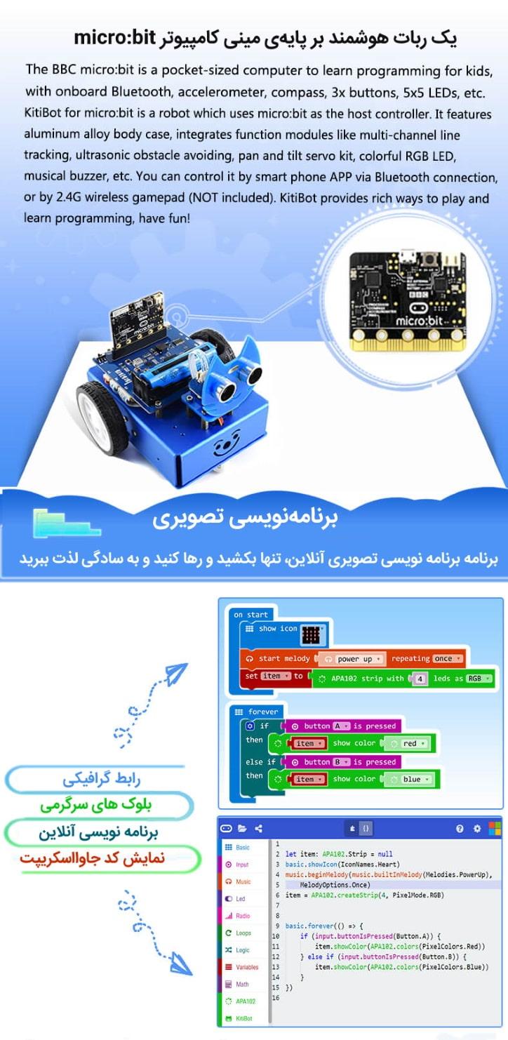 ربات هوشمند با مینی کامپیوتر micro:bit