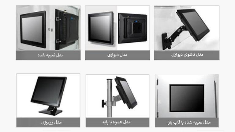 روش های نصب مانیتورها و کامپیوترهای صنعتی