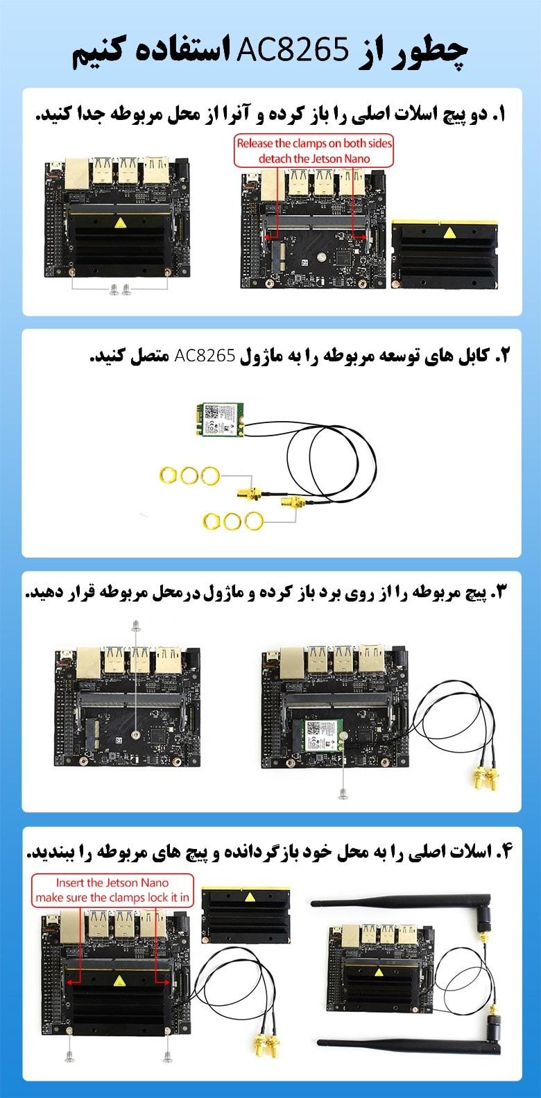 چطور از AC8265 استفاده کنیم